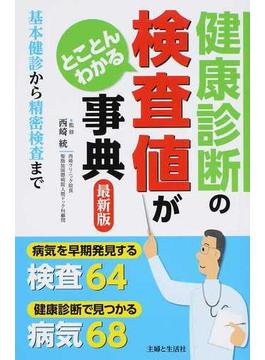 健康診断の検査値がとことんわかる事典 基本健診から精密検査まで 最新版