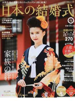 日本の結婚式 No.15 結婚することで繫がる、始まる家族の絆