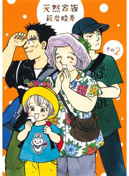 天然家族 その2 (office YOU COMICS)(オフィスユーコミックス)