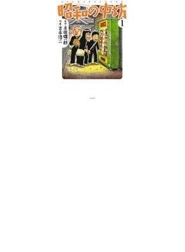 昭和の中坊(ACTION COMICS) 5巻セット(アクションコミックス)