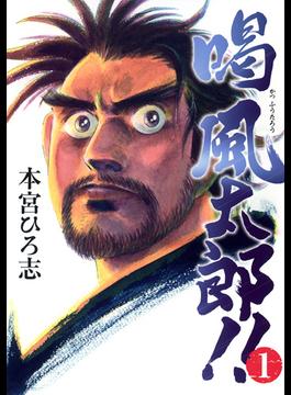 喝風太郎!! 1 (ヤングジャンプ・コミックスGJ)(ヤングジャンプコミックス)