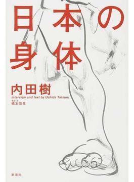 日本の身体