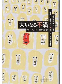 大いなる不満(CREST BOOKS)