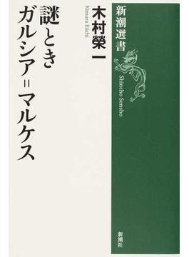 謎ときガルシア=マルケス(新潮選書)