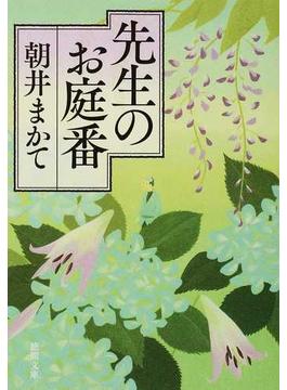 先生のお庭番(徳間文庫)