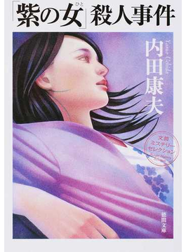 「紫の女」殺人事件 新装版(徳間文庫)