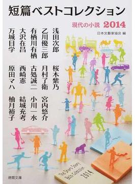 短篇ベストコレクション 現代の小説 2014(徳間文庫)