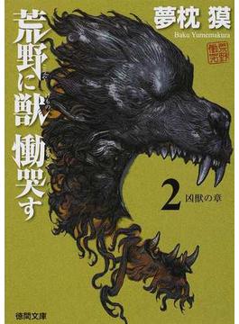 荒野に獣 慟哭す 2 凶獣の章(徳間文庫)