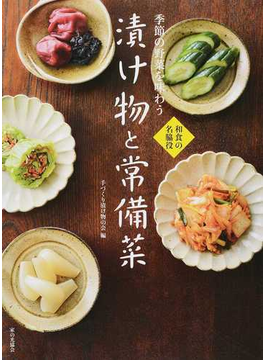 季節の野菜を味わう漬け物と常備菜 和食の名脇役