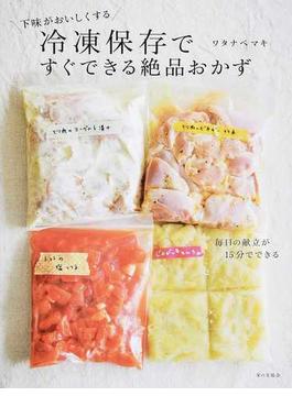 冷凍保存ですぐできる絶品おかず 下味がおいしくする 毎日の献立が15分でできる