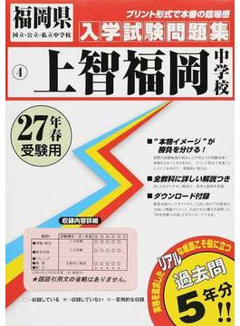上智福岡中学校 27年春受験用