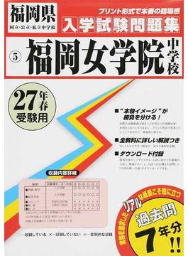 福岡女学院中学校 27年春受験用