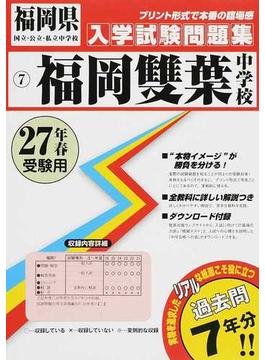 福岡雙葉中学校 27年春受験用