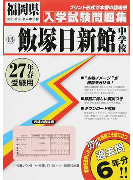 飯塚日新館中学校 27年春受験用