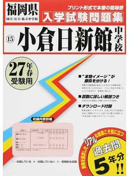小倉日新館中学校 27年春受験用
