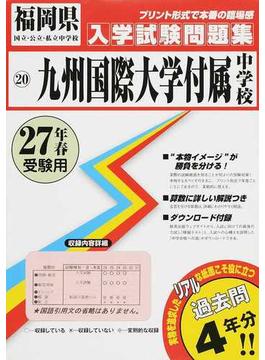 九州国際大学付属中学校 27年春受験用