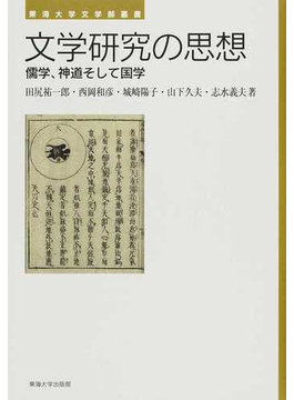 文学研究の思想 儒学、神道そして国学