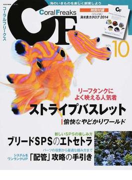 コーラルフリークス Vol.10 ストライプバスレット/ブリードSPSのエトセトラ(NEKO MOOK)