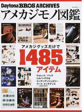 アメカジモノ図鑑 Daytona BROS ARCHIVES 1485アイテム(NEKO MOOK)