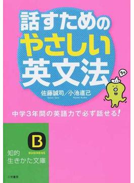 話すためのやさしい英文法 中学3年間の英語力で必ず話せる!(知的生きかた文庫)