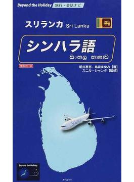 シンハラ語 スリランカ 旅行・会話ナビ 増補改訂版