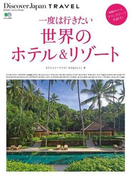 別冊Discover Japan TRAVEL 一度は行きたい世界のホテル&リゾート