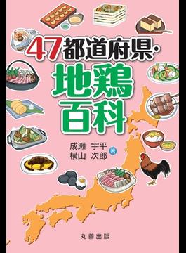 47都道府県・地鶏百科