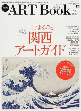 関西ART Book 2014−2015(エルマガMOOK)