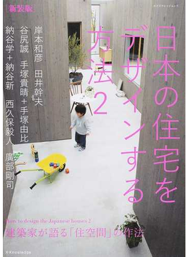 日本の住宅をデザインする方法 新装版 2 建築家が語る「住空間」の作法(エクスナレッジムック)