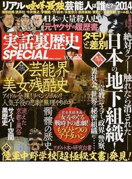 実話裏歴史SPECIAL VOL.22