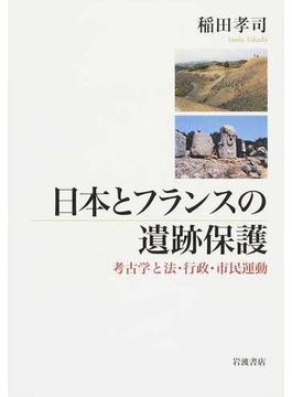 日本とフランスの遺跡保護 考古学と法・行政・市民運動