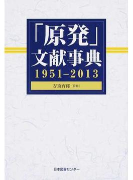 「原発」文献事典 1951−2013