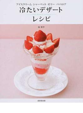 冷たいデザートレシピ アイスクリーム*シャーベット*ゼリー*ババロア