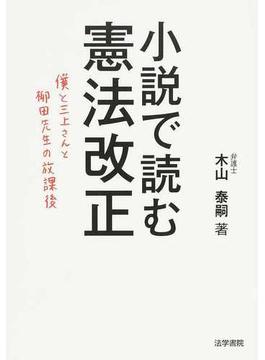 小説で読む憲法改正 僕と三上さんと柳田先生の放課後