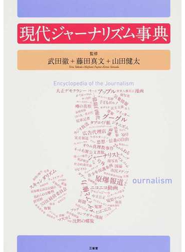 現代ジャーナリズム事典