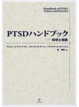 PTSDハンドブック 科学と実践