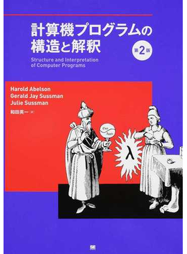 計算機プログラムの構造と解釈 第2版