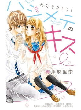 大好きなキミとハジメテのキス (Sho‐Comiフラワーコミックススペシャル)(フラワーコミックス)