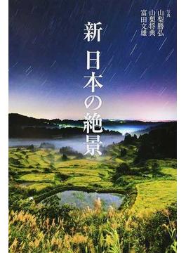 新日本の絶景