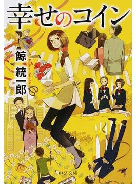 幸せのコイン(中公文庫)
