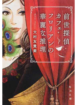 前世探偵カフェ・フロリアンの華麗な推理(角川文庫)