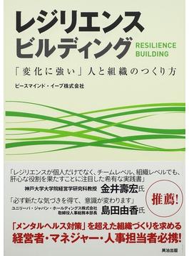 レジリエンスビルディング 「変化に強い」人と組織のつくり方