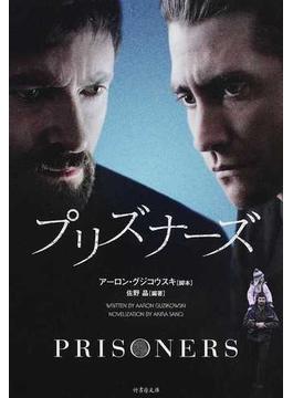 プリズナーズ(竹書房文庫)