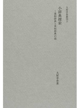 小辞典探索 漢和辞典と英和辞典の部