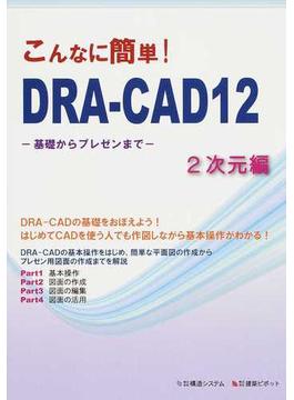 こんなに簡単!DRA−CAD12 2次元編 基礎からプレゼンまで