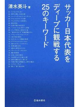 サッカー日本代表をディープに観戦する25のキーワード
