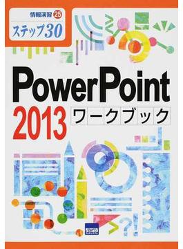 PowerPoint 2013ワークブック ステップ30