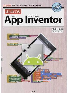 はじめてのApp Inventor ブロックを組み合わせてアプリを作る!