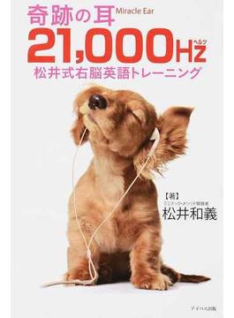 奇跡の耳21,000Hz松井式右脳英語トレーニング