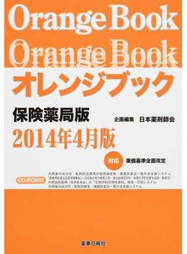 オレンジブック 保険薬局版2014年4月版